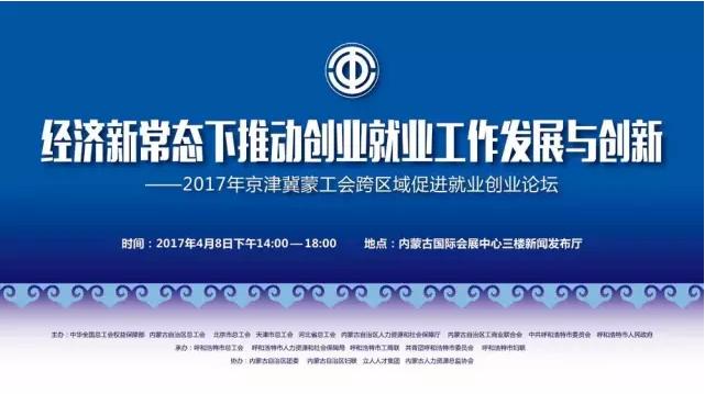 《新常态下就业创业工作发展与创新——2017年京津冀蒙工会跨区域促进就业创业论坛》成功举办