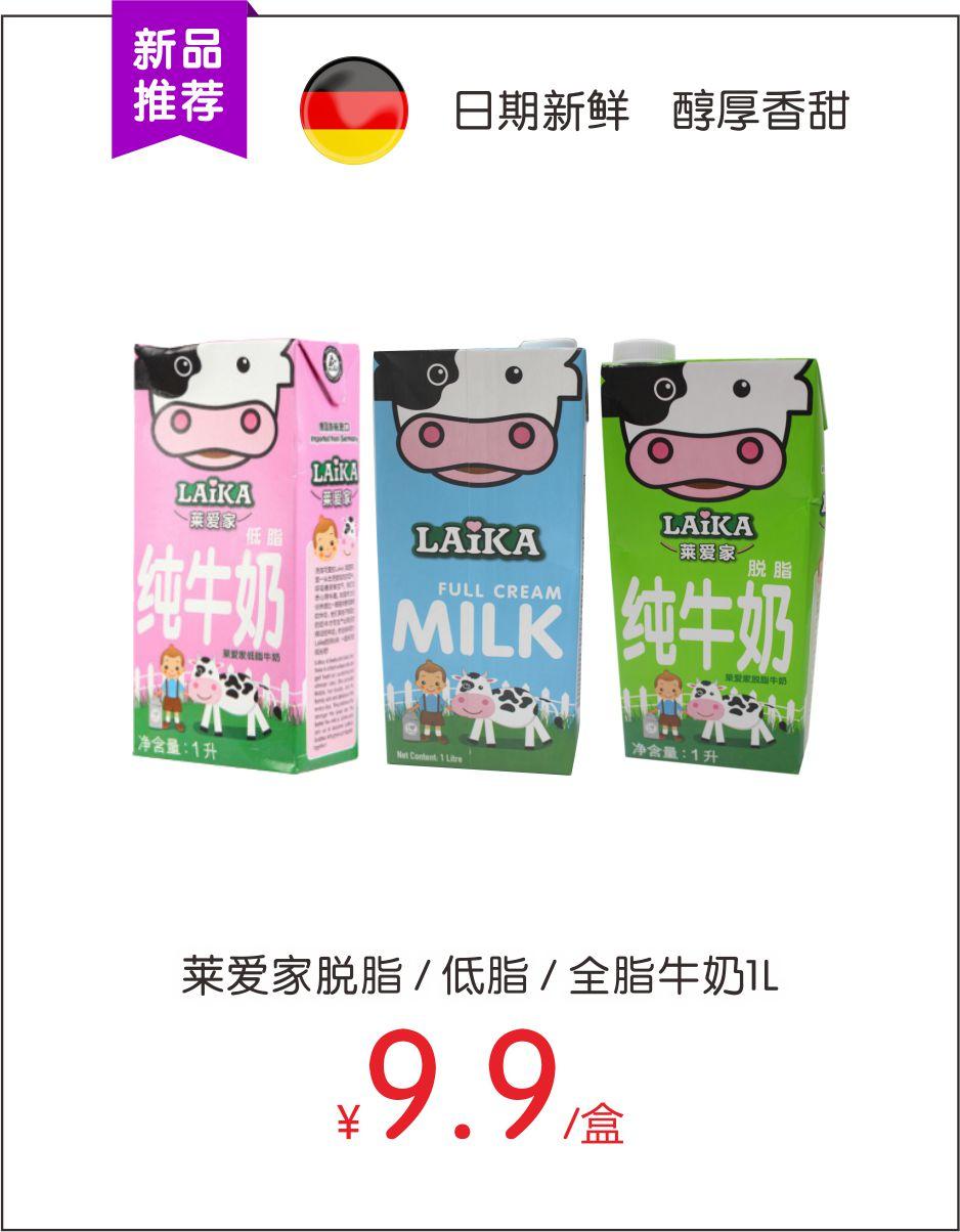 莱爱家低脂牛奶1L