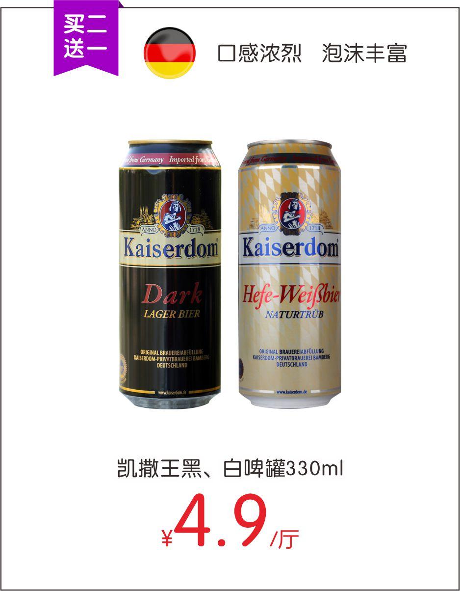 凯撒王黑啤罐