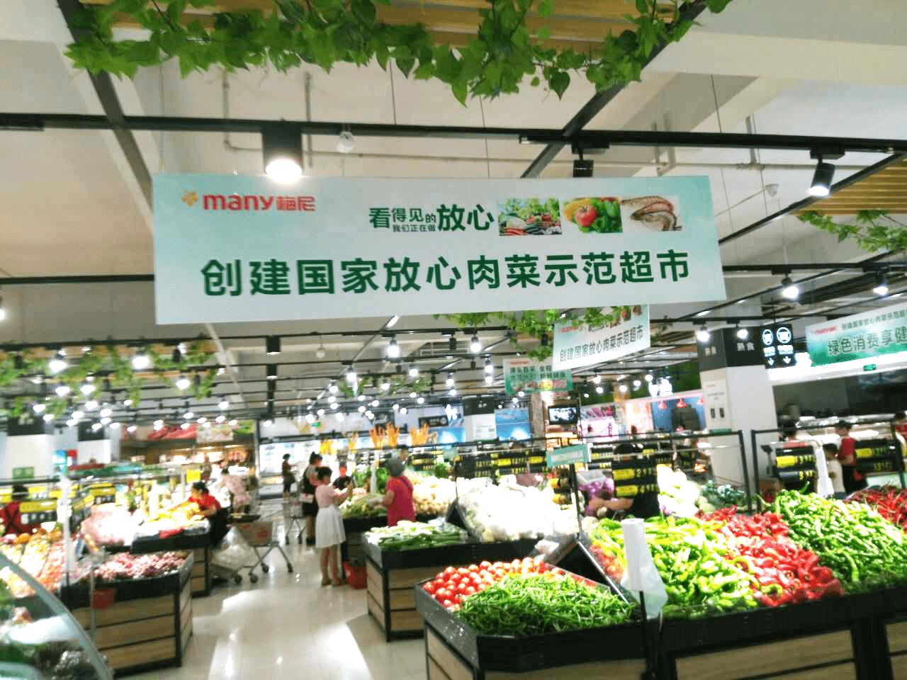 """湖南亚博app下载安装超市股份有限公司落实国家食品安全""""放心肉菜示范超市""""创建工作并签订安全质量承诺书"""