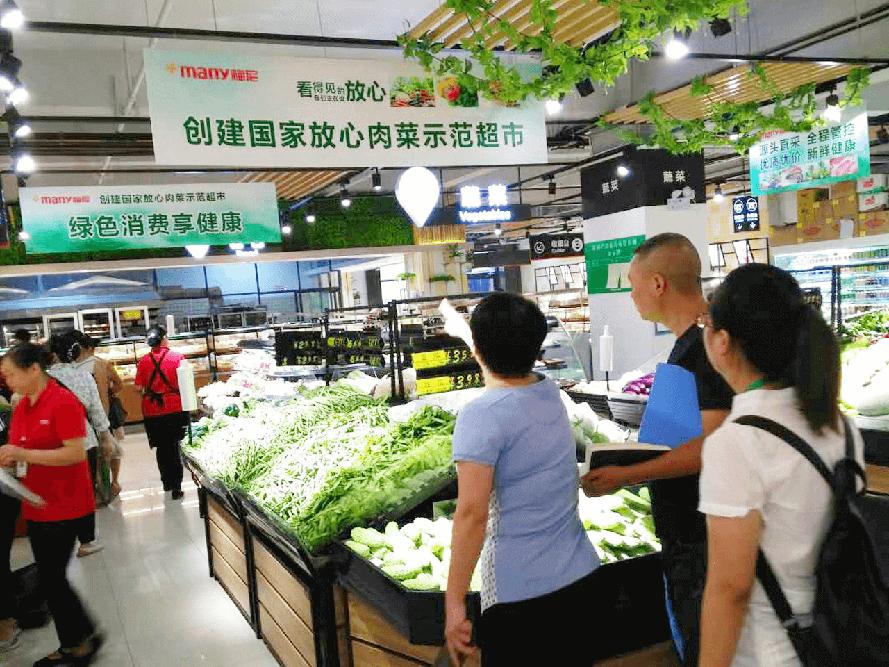 """亚博app下载安装四项行动落实创建""""国家放心肉菜示范超市"""""""