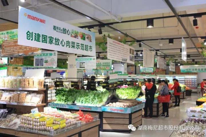"""喜报:张家界亚博app下载安装创建""""国家放心肉菜示范超市""""喜获好评"""