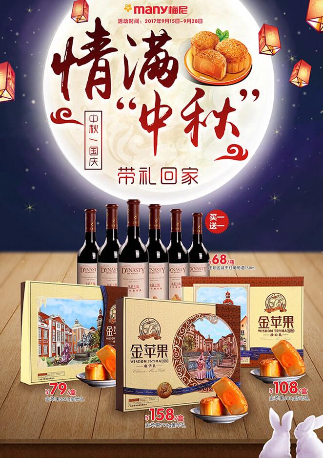 中秋佳节——月圆人团圆(第二波)