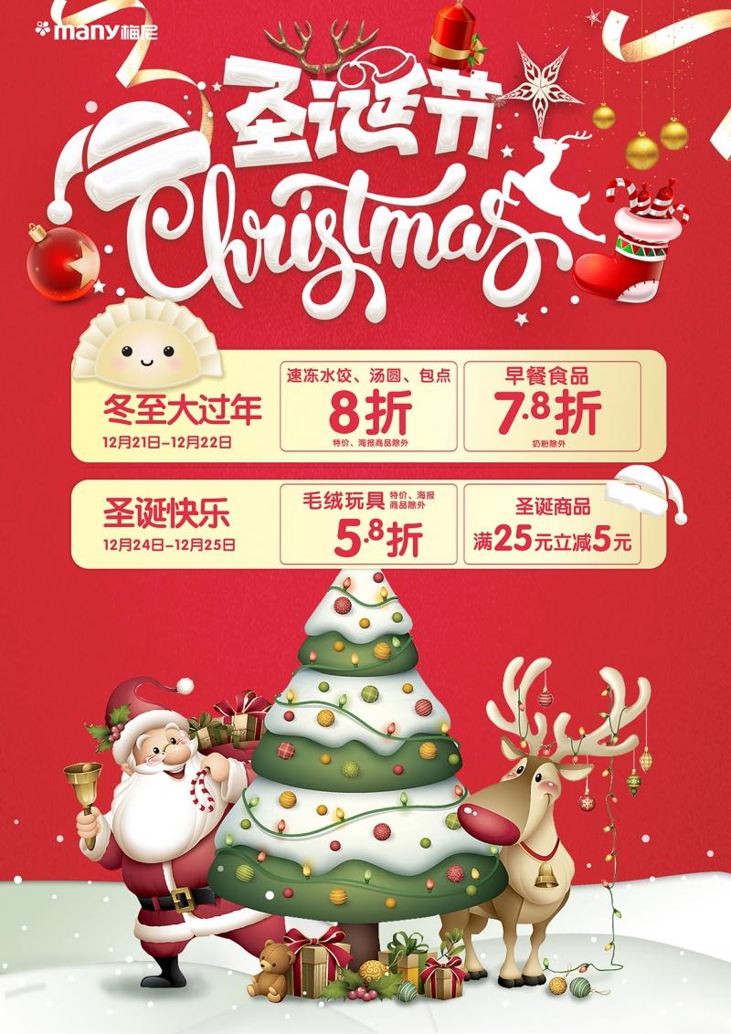 1729-张家界圣诞节海报转曲1.jpg